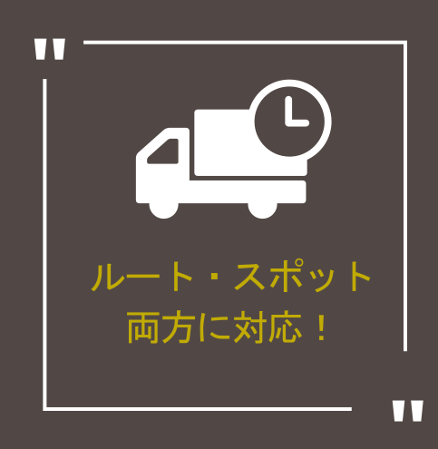 ルート・スポット両方に対応!