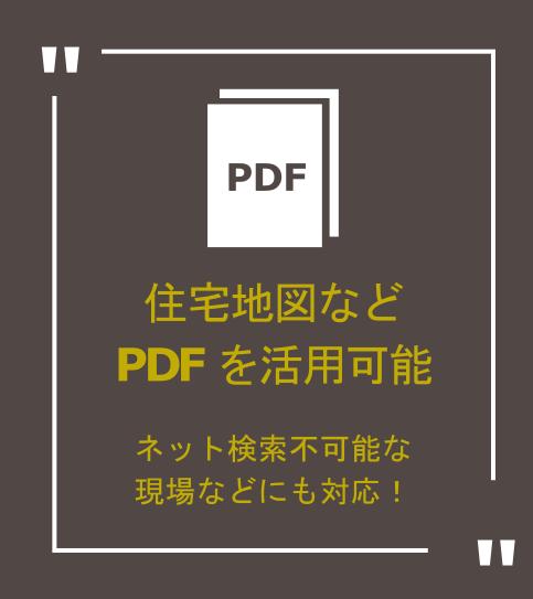 PDFを活用可能